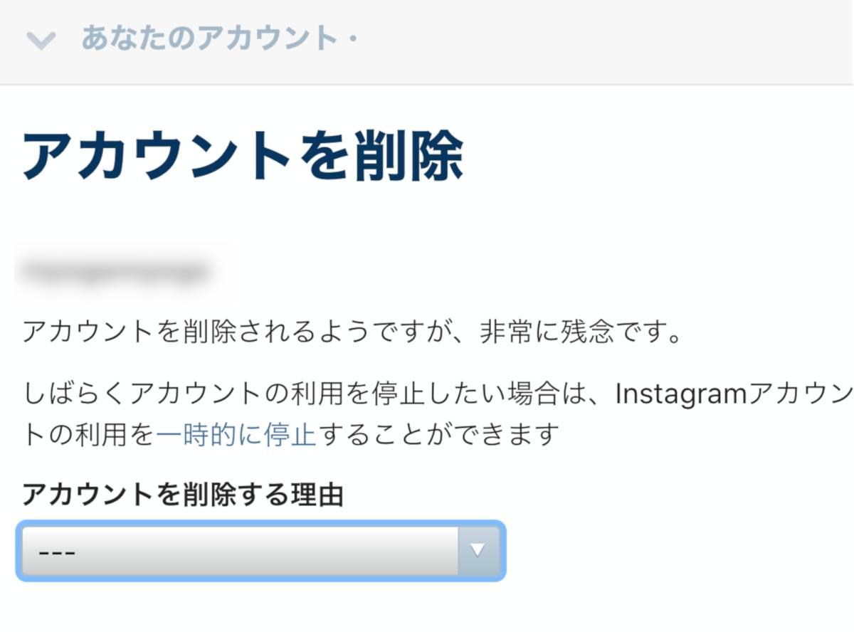 インスタ アカウント 消し方 Instagramを止めたい!アカウントの削除方法