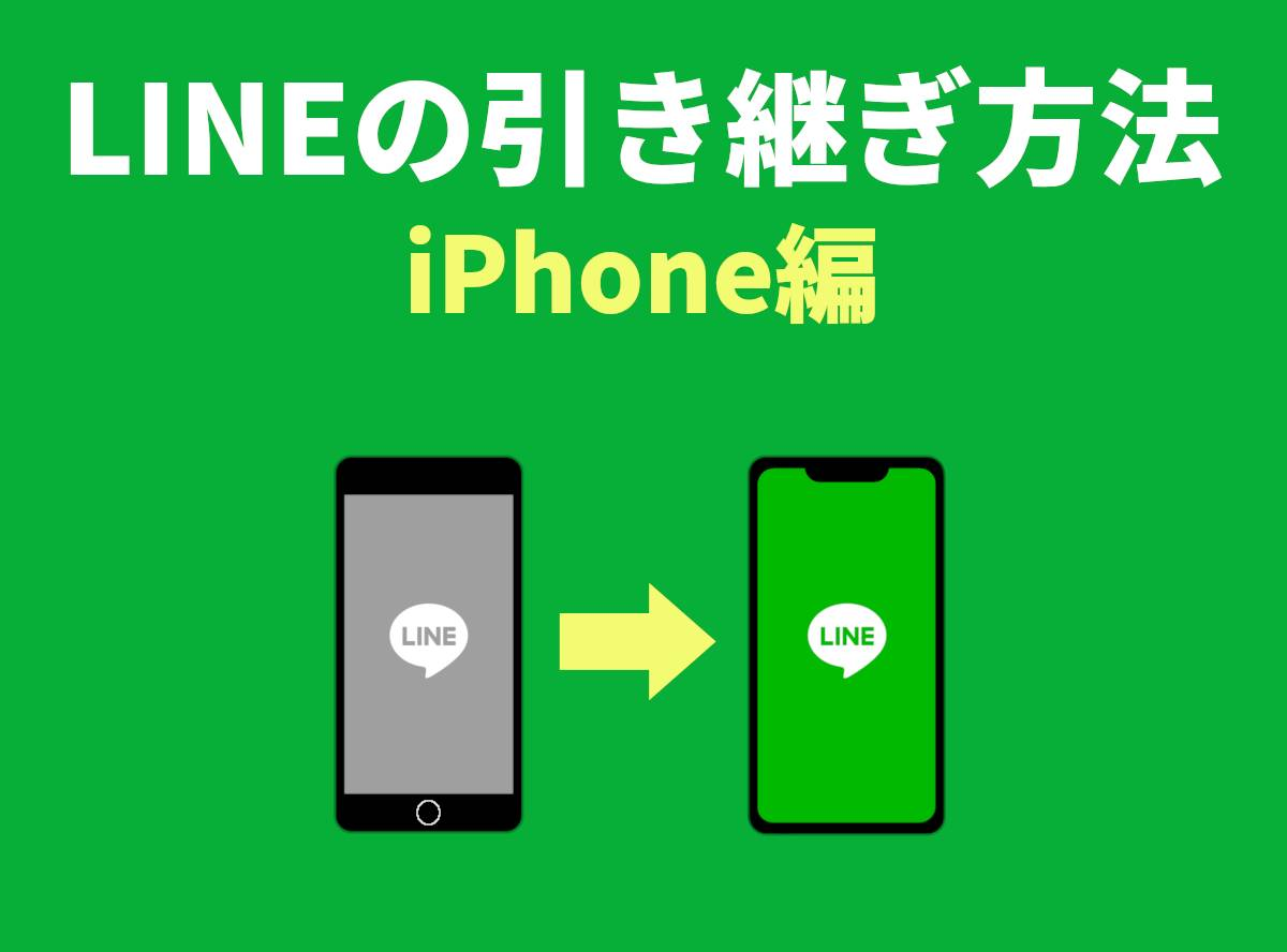 Line 引き継ぎ 電話 番号 変更