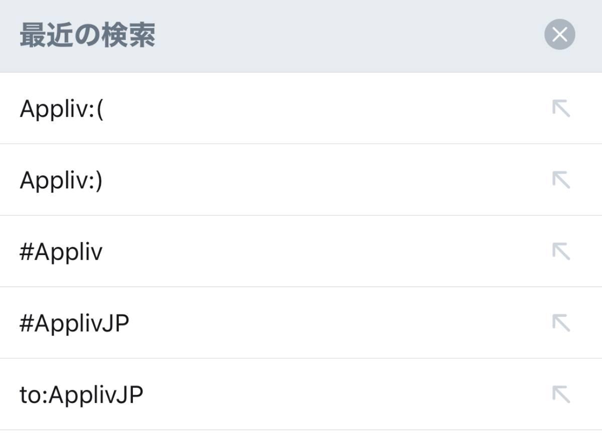 Twitter(ツイッター)の検索コマンド全22選 日付やアカウントを指定して探す -Appliv TOPICS